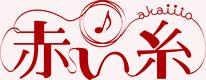 赤い糸 Official Website